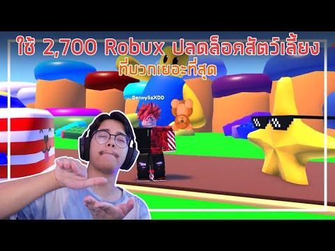 Roblox : Toy Clicking Simulator ใช้ 2,700 Robux ปลดล็อคสัตว์เลี้ยงที่บวกเยอะที่สุด EP.1