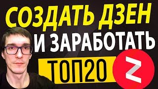 тОП20 тем увеличить заработок в Дзен  Как создать канал на Яндекс Дзен для авторов