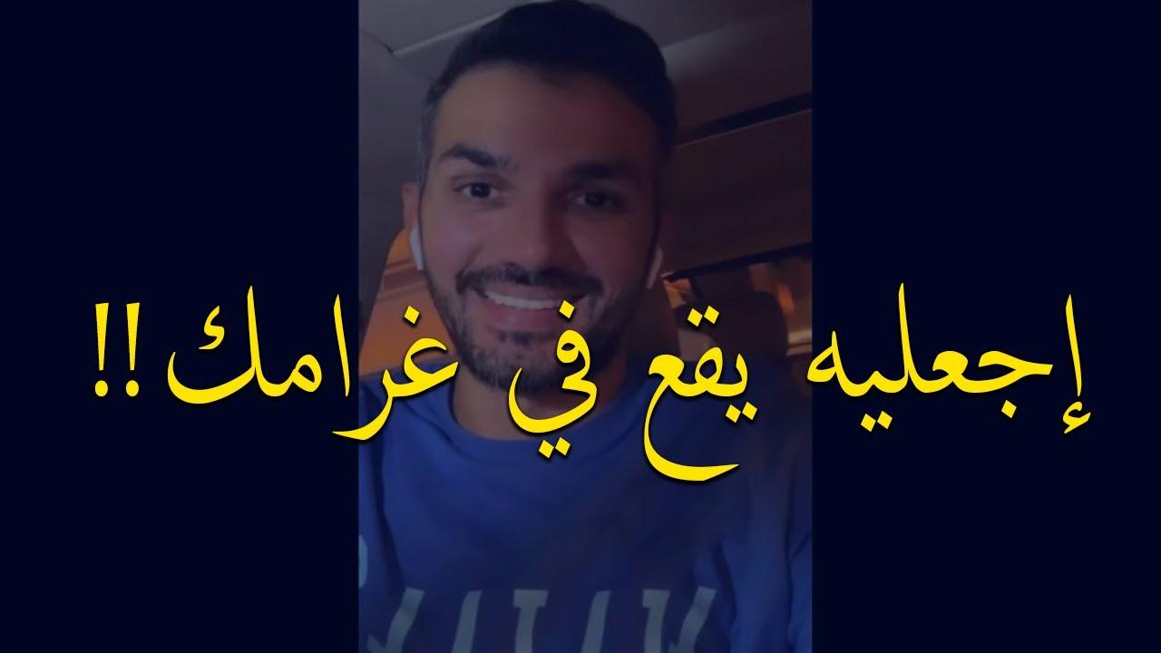 كوني هكذا لكي تسحري قلبه وعقله ويقع في غرامك?سعد الرفاعي