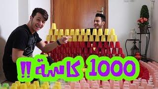 كيف انهارت 1000 كاسة في منزل عصومي ووليد ؟؟!