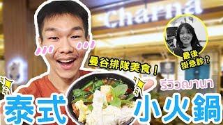 [曼谷]泰國曼谷美食吃火鍋!開箱最好吃泰國小火鍋店,朋友吃到吐?◐ 哲哲 เจ๋อเจ๋อ