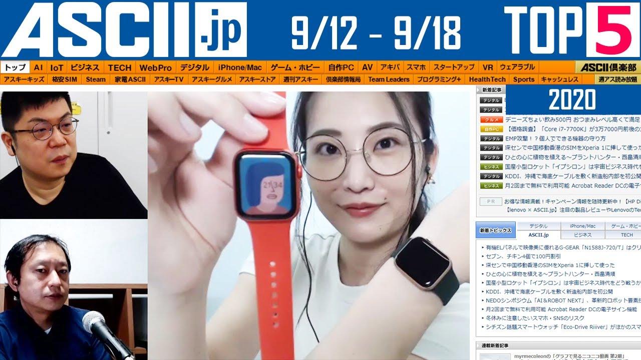 最新Apple Watch実機登場▽「Xperia 5 II」発表!最大240Hz動作のディスプレー搭載 ほか『今週のASCII.jp注目ニュース ベスト5 』 2020年9月18日配信