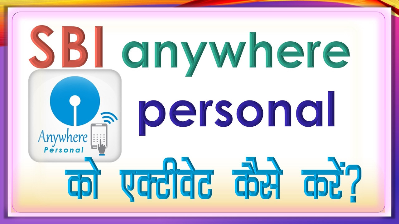 sbi anywhere personal