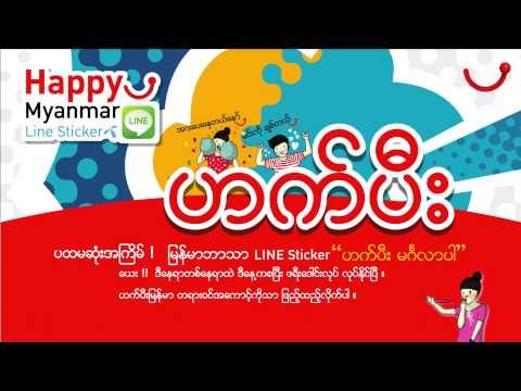 """ครั้งแรก! LINE Sticker ภาษาพม่า """"Happy Mingalaba"""""""