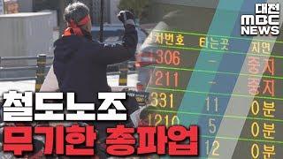 철도노조 총파업…쟁점과 영향은?/대전MBC