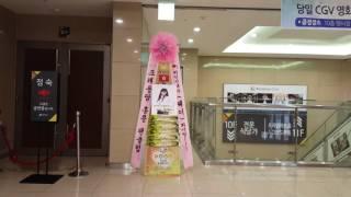 연극 '짬뽕' 출연 크레용팝(Crayon Pop) 웨이(허민선) 응원 드리미 쌀화환 : #크레용팝 #Cray…