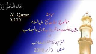 """Munazra - Ahmadiyya VS """"Sunni"""" -Jesus DEAD or ALIVE?"""