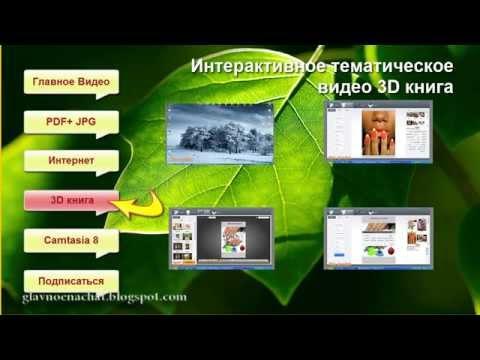 Интерактивное тематическое видео 3D книга
