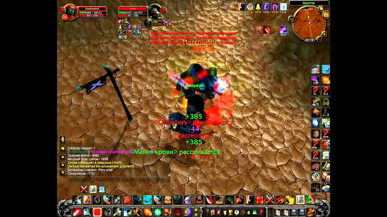 Wow 3 3 5 80 prot warrior pvp 100 arp youtube for Wow portent 5 4