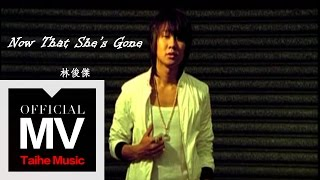 林俊傑 JJ Lin【Now That She
