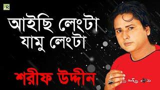 আইছি লেংটা যামু লেংটা | Aichhi Lengta Jamu Lengta | Sharif Uddin | Vandari Song