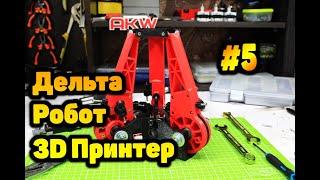 3D принтер на 3D принтере №5: Дельта -Робот за $300. Новые редуктора