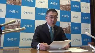 新型コロナ感染小樽市内4例目!茨城県男性会社員画像