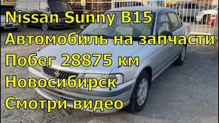 Nissan Sunny B15 378 Автомобиль с аукциона Японии Авторазбор в Новосибирск Обзор...