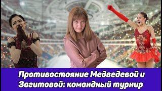 Командный турнир шанс на реванш для Медведевой