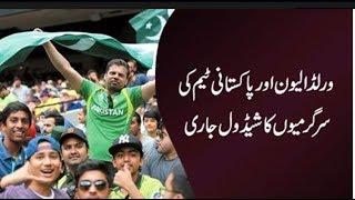 ورلڈ الیون اور پاکستان کرکٹ ٹیم کی سرگرمیوں کا شیڈول جاری پاکستان نیوز اپ ڈیٹ