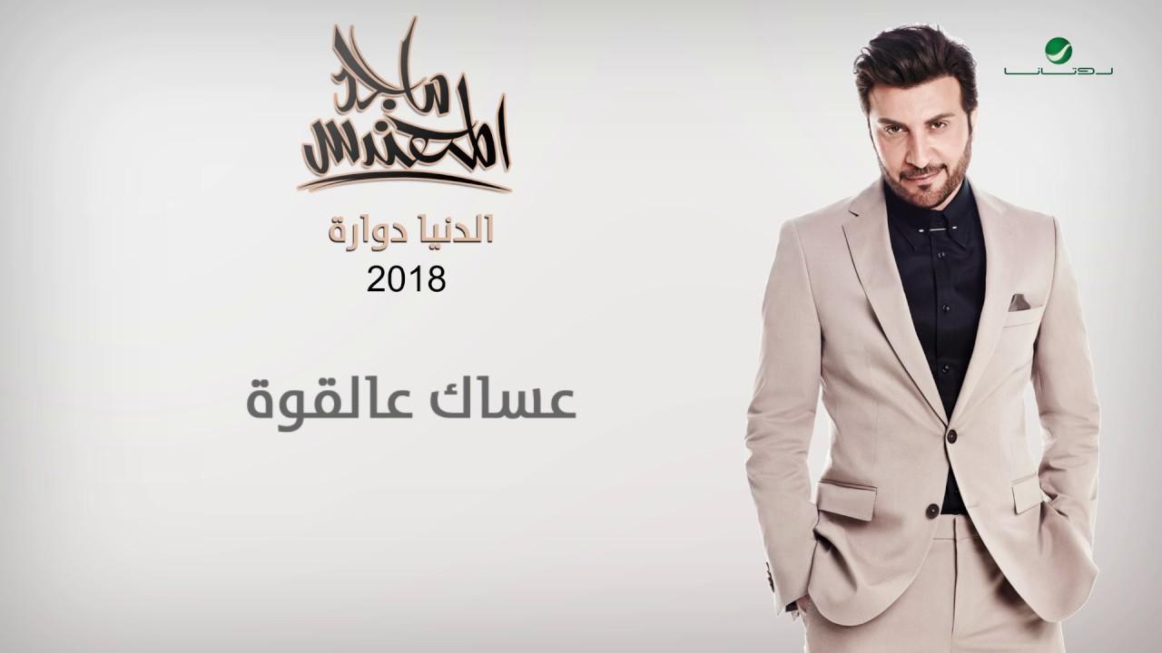 Majid Al Muhandis ... Aasaak Aal Gowah | ماجد المهندس ... عساك عالقوة