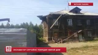 Экскаватор случайно повредил жилой дом(, 2016-08-24T10:25:16.000Z)
