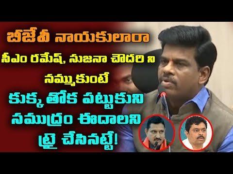 Gorantla Madhav Suggestions To BJP Leaders - YCP Leader Gorantla Madhav Speech - Indiontvnews - 동영상