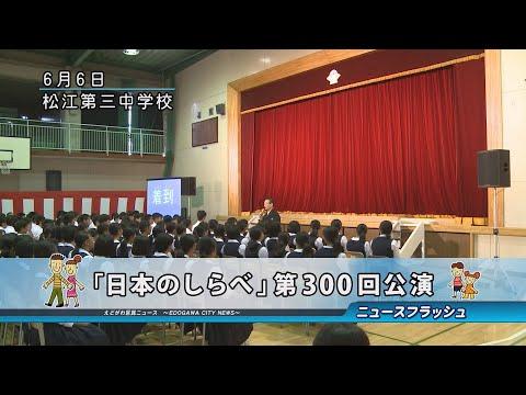 「日本のしらべ」第300回公演