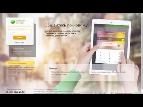 Делаем перевод через Сбербанк-онлайн