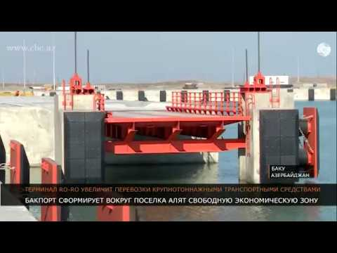 Открытие в Баку терминала Ro-Ro позволит увеличить грузоперевозки