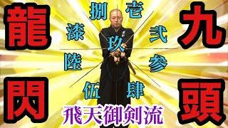 コメント欄でリクエストの多かったるろうに剣心の必殺技「九頭龍閃」を再現してみました! こちらから是非チャンネル登録をお願いします!P...