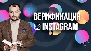 как получить верификацию (синюю галочку) в Instagram