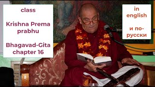 Bhagavad Gita Class chapter 16 – Krishna Prema prabhu in...