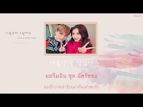 [Karaoke/Thai sub] JUN. K - From November to February (Feat. Somi)