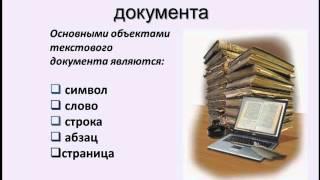 урок 8 Текстовая информация