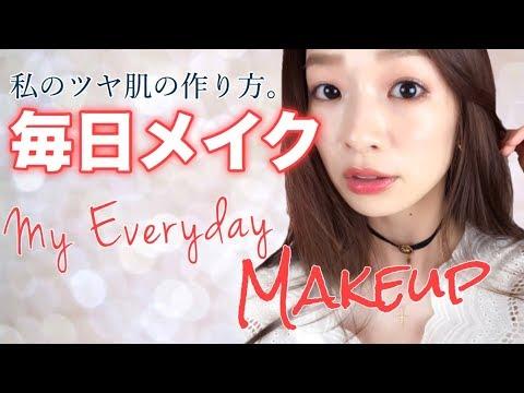 毎日メイク2018【大人のナチュラルオレンジメイク】My Everyday Makeup Tutorial! thumbnail