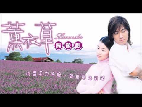 許紹洋Ambrouse Hui【花香】Hua Xiang (Lavender drama theme song)- Instrumental Cover