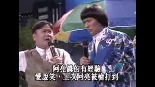 豬哥亮新錄影秀 - 謝金燕訪問