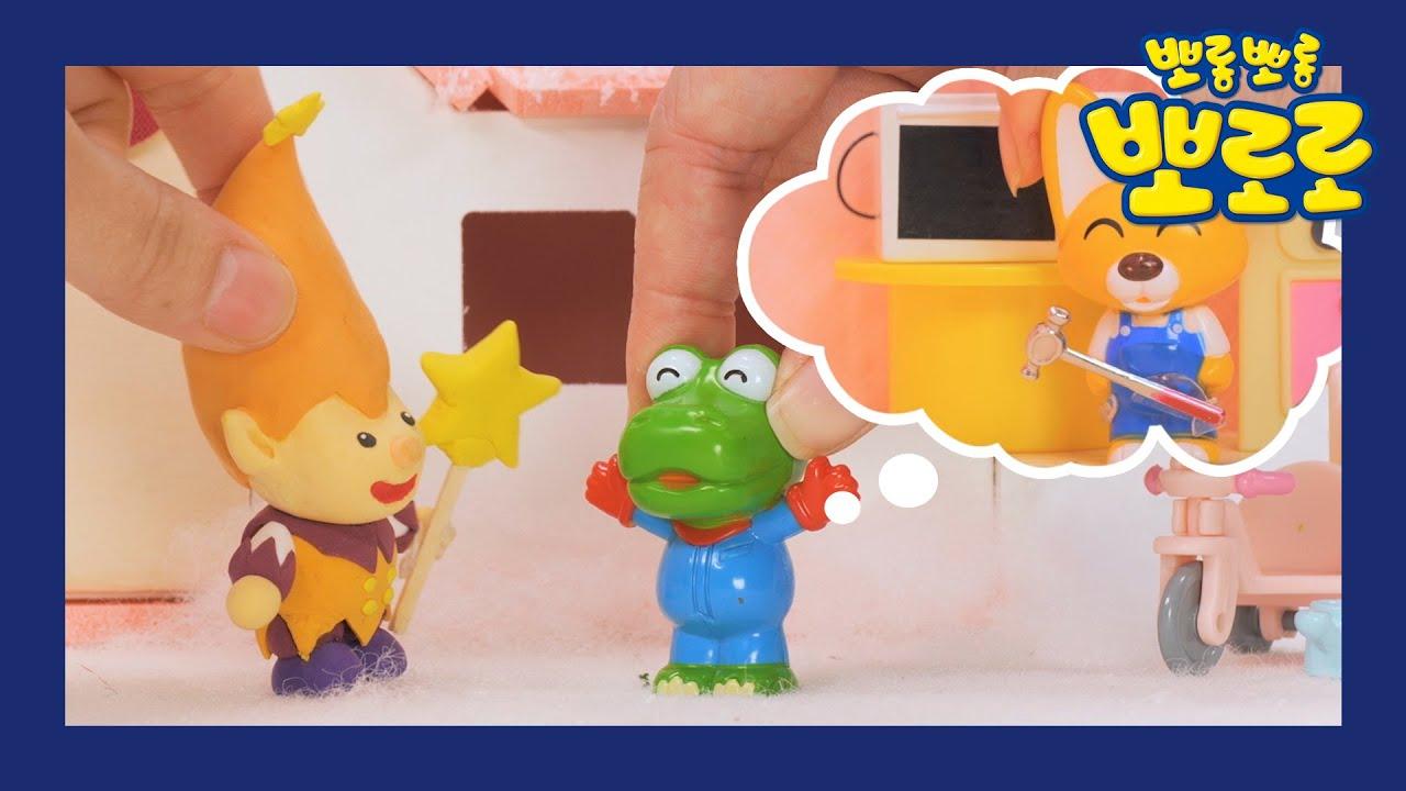 뽀로로 장난감 | 크롱의 소원 | 뽀로로 토이스토리 | 뽀로로 이야기