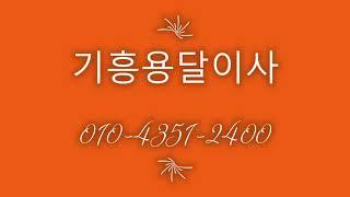 분당용달이사,기흥용달이사,(헬스싸이클운반)010-435…