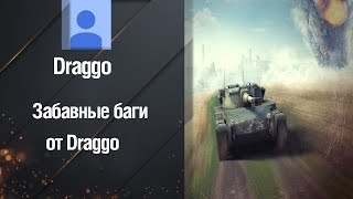 Забавные баги от Draggo [World of Tanks]