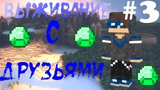 Minecraft: Выживание с друзьями #3