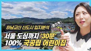 '서울 도심까지 겨우 30분? 하남교산 3기 신도시 입…