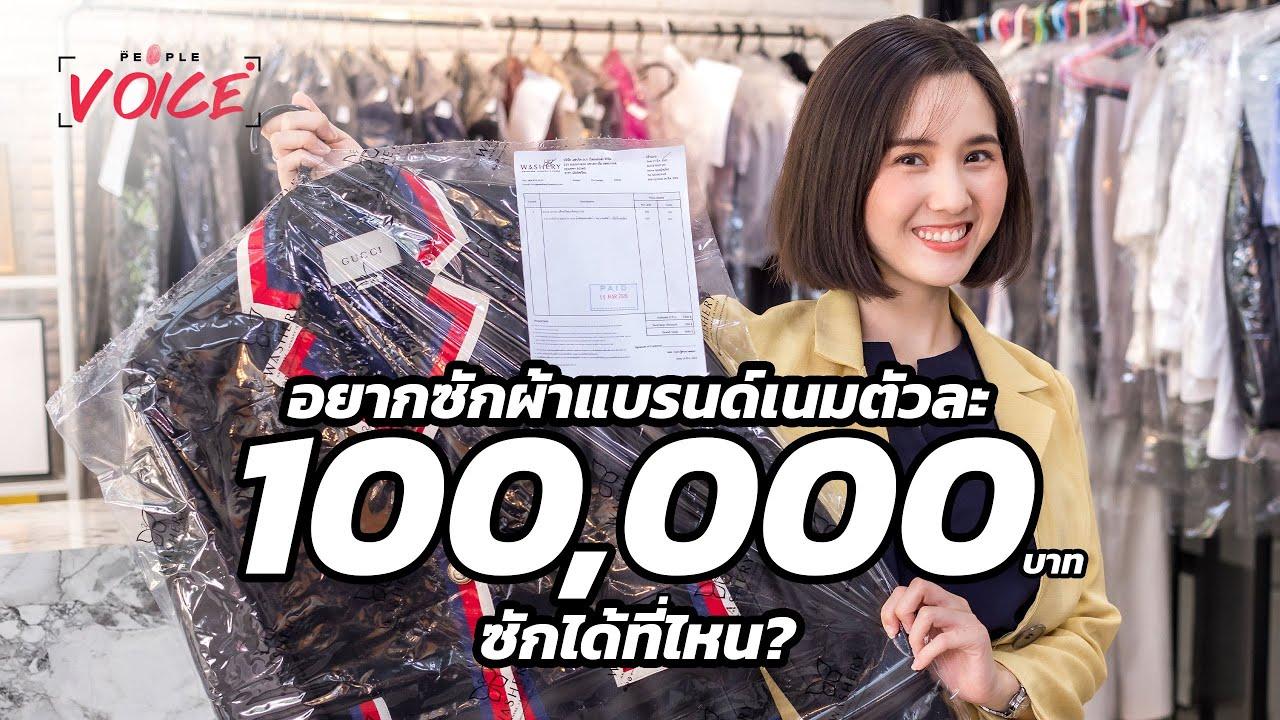 อยากซักผ้าแบรนด์เนมตัวละ 100,000 บาท ซักได้ที่ไหน?  - The People Voice