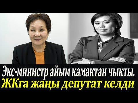 видео: Экс-министр айым камактан чыкты. ЖКга жаы депутат келди.