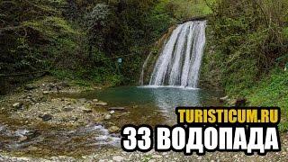 видео 33 водопада