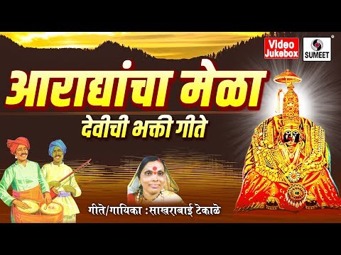 Aradhyancha Mela - Video Jukebox - Devi Bhaktigeet - Sumeet Music