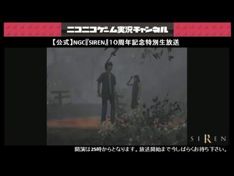 NGC『SIREN』10周年記念特別生放送(コメ無し)