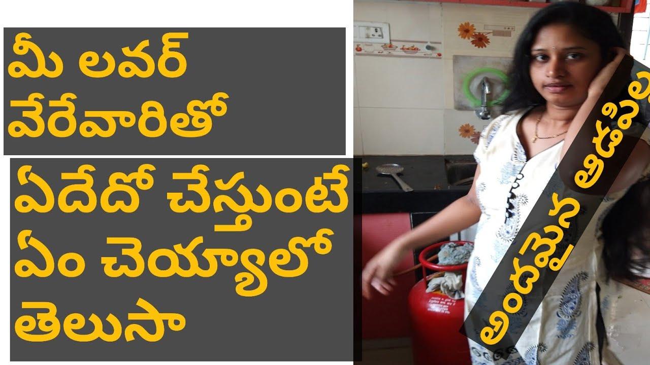 Girlfriend roams with her ex boyfriend|మీ లవర్ వేరేవారితో తిరుగుతుందా |Kusuma Telugu Vlogs