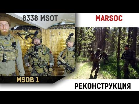 Реконструкция 8338 MSOT, 1 MSOB, MARSOC