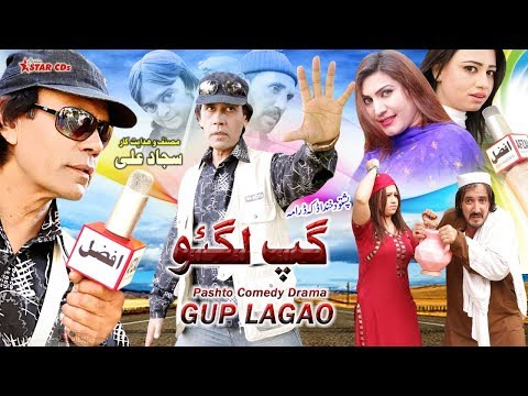 Pashto New HD Comedy Drama,GUP LAGAO - Umer Gul,Jiya Malik,Comedy Drama - New Pashto Eid Movie,2018