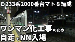【E233系2000番台マト8編成 ワンマン化工事のため自走でNN入場】