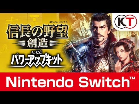 Nintendo Switch 『信長の野望・創造 with パワーアップキット』プロモーションムービー