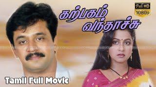 Karpagam Vanthachu | Tamil Full Comedy Movie | ArjunSarja,Raadhika | R.Krishnamurthy | SankarGanesh